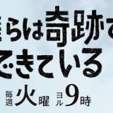 僕らは奇跡でできている|第2話(10月16日放送)ネタバレ・あらすじ・感想、視聴率や無料視聴方法も!!