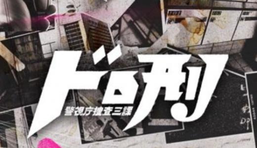 ドロ刑 -警視庁捜査三課-|第7話(11月24日放送)ネタバレ・あらすじ・感想、視聴率や無料視聴方法も!!