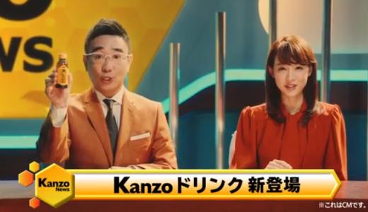 興和 カンゾコーワ「ニュース」篇  【新井恵理那 八嶋智人 】