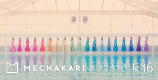 メチャカリ|「MECHAKARI JOYFUL LOVE」篇CM出演の少女達は誰?