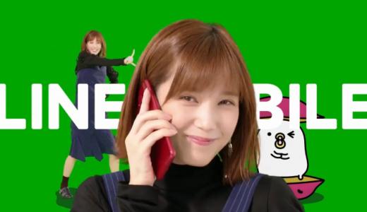 LINEモバイル | LINEモバイルダンス 「うるせぇトリ」篇「けたたましく動くクマ」篇 ダンスの美味い美女は誰?