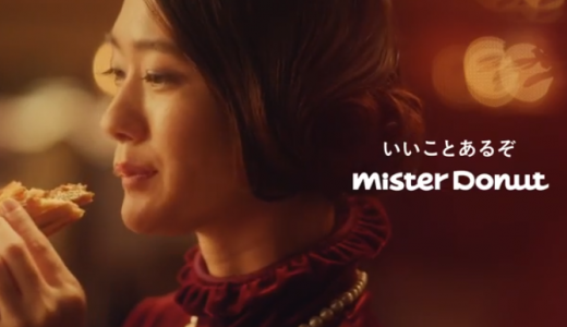 ミスタードーナツ| ミスドゴハン「misdo meets 五島軒」篇でカレーパイを食べる美女は誰?