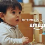 Amazon CM ミツバチリュック どこで売ってる?実際に使ってみた!