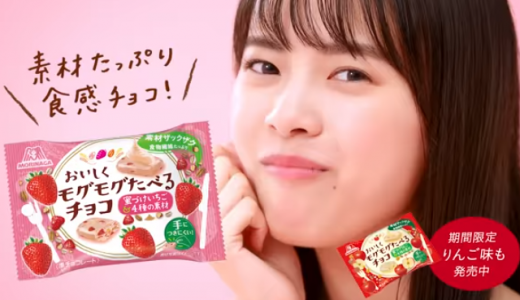 森永製菓|おいしくモグモグたべるチョコ【新條由芽】