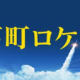 新春ドラマ特別編|下町ロケット(1月2日放送)ネタバレ・あらすじ・感想や無料視聴方法はこちら!!