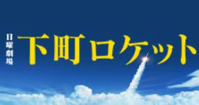 下町ロケット|第4話(11月4日放送)ネタバレ・あらすじ・感想、視聴率や無料視聴方法も!!