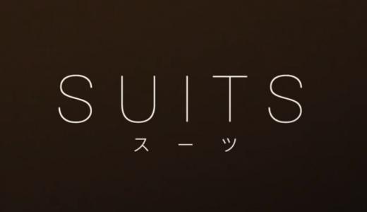 SUITS/スーツ|第2話(10月15日放送)ネタバレ・あらすじ無料視聴はこちら!
