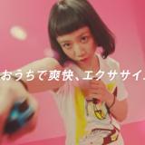 Nintendo Switch ソフト Fit Boxing(フィットボクシング)|前髪パッツン美女は誰?