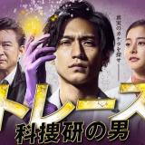トレース~科捜研の男~|第11話(最終話 3月18日放送)ネタバレ・あらすじ無料視聴はこちら!