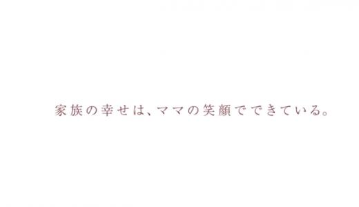 王様のブランチ紹介!育児ママにオススメWeb CM!!