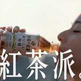 キリン午後の紅茶|紅茶派宣言篇 出演男女を紹介!!web限定ムービーも!