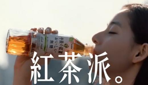 キリン午後の紅茶 紅茶派宣言篇 出演男女を紹介!!web限定ムービーも!