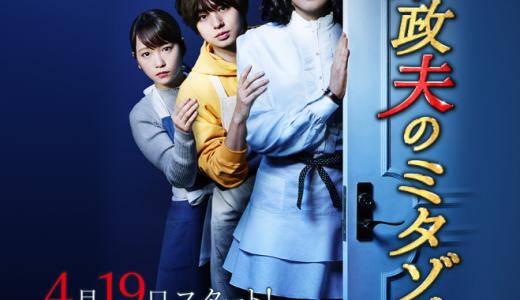 家政夫のミタゾノ|第1話(4月19日放送)ネタバレ・あらすじ!犯人は・・・まさかの結末!!