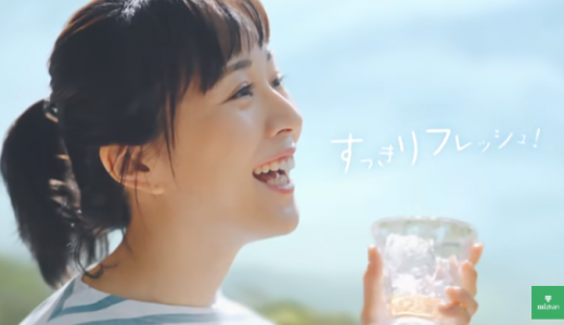 ミツカン |『りんご黒酢・ヨーグルト黒酢』新CM 仲の良い夫婦は誰?