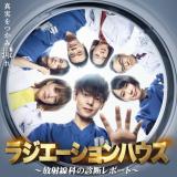 ラジエーションハウス|特別編(6月24日放送)ネタバレ・あらすじ無料視聴はこちら!