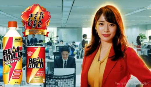 日本コカ・コーラ リアルゴールド|綺麗な上司は誰?