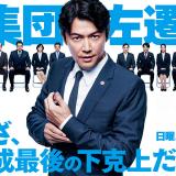 集団左遷!!|第9話(6月16日放送)ネタバレ・あらすじ。横山の不正の証拠をつかめ!!