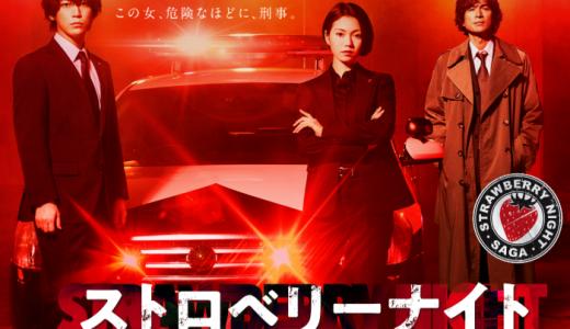 ストロベリーナイト・サーガ|第2話(4月18日放送)ネタバレ・あらすじ無料視聴はこちら!