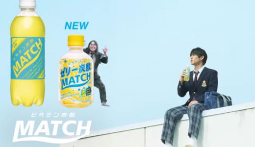 大塚食品 ビタミン炭酸MATCH |「青春ゾンビ登場」篇の高校生&ゾンビは誰?