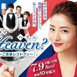 Heaven?~ご苦楽レストラン~|第6話(8月13日放送)ネタバレ・あらすじ