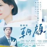 監察医 朝顔|特別編(9月30日放送)ネタバレ・あらすじ。