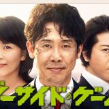 ノーサイド・ゲーム|最終回(第10話 9月15日放送)ネタバレ・あらすじ。