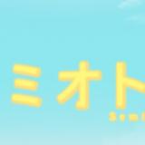 セミオトコ|最終回(第8話 9月13日放送)ネタバレ・あらすじ。