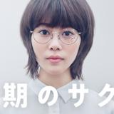 同期のサクラ|第4話(10月30日放送)ネタバレ・あらすじ。
