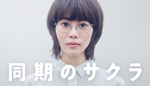 同期のサクラ|第1話(10月9日放送)ネタバレ・あらすじ。
