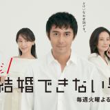 まだ結婚できない男|第4話(10月29日放送)ネタバレ・あらすじ。