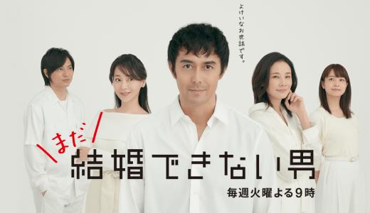 まだ結婚できない男|第1話(10月8日放送)ネタバレ・あらすじ。