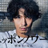 ニッポンノワール -刑事Yの反乱-|第3話(10月27日放送)ネタバレ・あらすじ無料視聴はこちら!