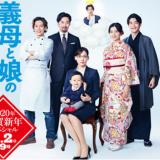 義母と娘のブルース 2020年謹賀新年スペシャル (1月2日放送)ネタバレ・あらすじ。