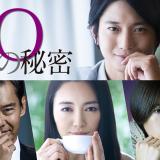 10の秘密|最終回(第10話 3月17日放送)ネタバレ・あらすじ。