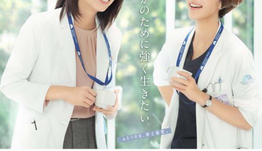 アライブ ~がん専門医のカルテ~|最終回(第11話 3月19日放送)ネタバレ・あらすじ。