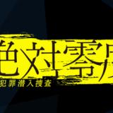 絶対零度~未然犯罪潜入捜査~|最終回(第11話 3月16日放送)ネタバレ・あらすじ。