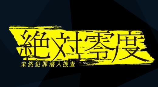 絶対零度~未然犯罪潜入捜査~|第7話(2月17日放送)ネタバレ・あらすじ。