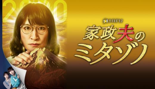 家政夫のミタゾノ(2020)|最終回(第8話 7月24日放送)ネタバレ・あらすじ。