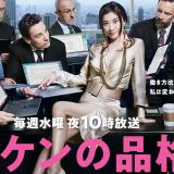 ハケンの品格(2020)|最終回(第8話 8月5日放送)ネタバレ・あらすじ無料視聴はこちら!