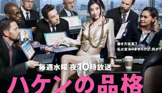 ハケンの品格(2020)|第2話(6月24日放送)ネタバレ・あらすじ無料視聴はこちら!