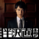 半沢直樹(2020)|第3話(8月2日放送)ネタバレ・あらすじ。