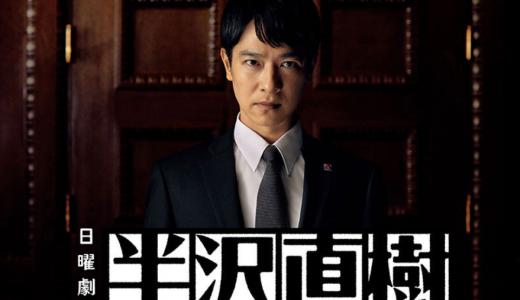 半沢直樹(2020)|第1話(7月19日放送)ネタバレ・あらすじ。