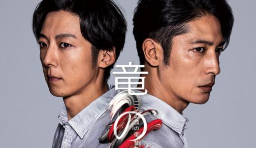 竜の道-二つの顔の復讐者-|第2話(8月4日放送)ネタバレ・あらすじ。