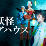 妖怪シェアハウス|第1話(8月1日放送)ネタバレ・あらすじ。